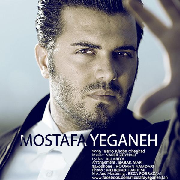 Mostafa Yeganeh - 'Ba To Khobe Cheghad'