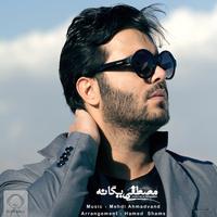 Mostafa Yeganeh - 'Bazi'