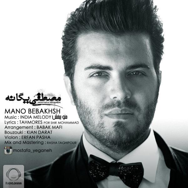 Mostafa Yeganeh - 'Mano Bebakhsh'