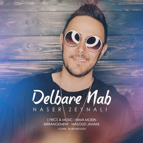 Naser Zeynali - Delbare Nab Song | ناصر زینلی دلبر ناب'