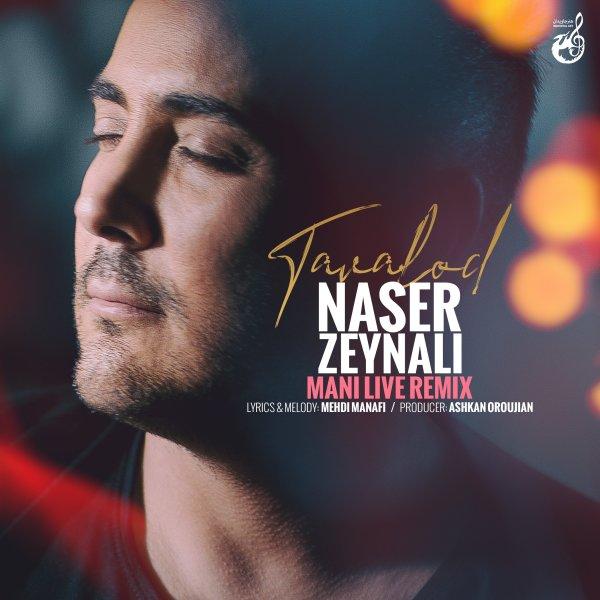 Naser Zeynali - Tavalod (Remix) Song | ناصر زینلی تولد ریمیکس'