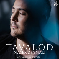Naser Zeynali - 'Tavalod'