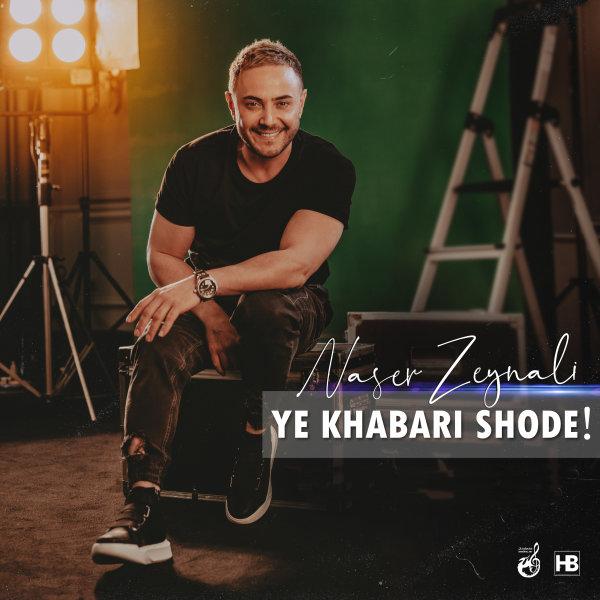 Naser Zeynali - 'Ye Khabari Shode'