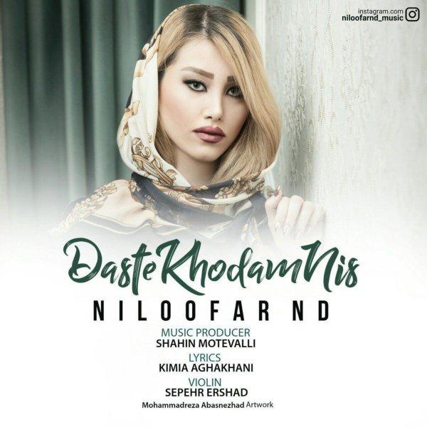 Niloofar Nd - Daste Khodam Nist