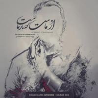 Nima Nimosh - 'Ghazie Chie'