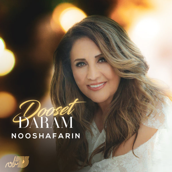 Nooshafarin - 'Dooset Daram'