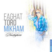 Nooshafarin - 'Faghat Toro Mikham'