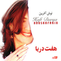 Nooshafarin - 'Ghareebat'