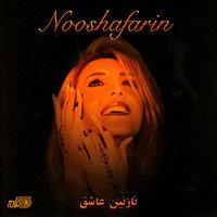 Nooshafarin - 'Nazanine Ashegh'