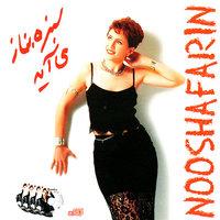 Nooshafarin - 'Sabze Be Naz Miayad'