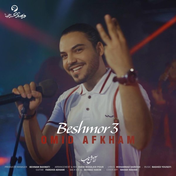 Omid Afkham - Beshmor 3 Song