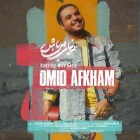 Omid Afkham - 'Donyaye Man Bash'