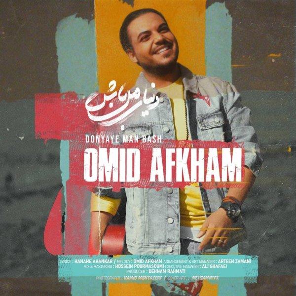Omid Afkham - Donyaye Man Bash