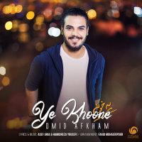 Omid Afkham - 'Ye Khoone'