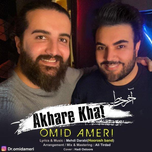 Omid Ameri - 'Akhare Khat'