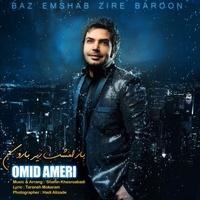 Omid Ameri - 'Baz Emshab Zire Baroon'