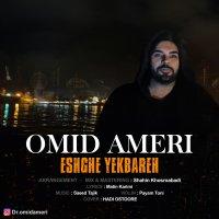 Omid Ameri - 'Eshghe Yekbareh'