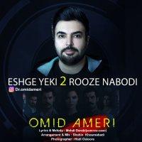 Omid Ameri - 'Eshghe Yeki 2 Rooze Naboodi'