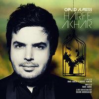 Omid Ameri - 'Harfe Akhar'