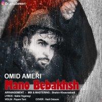 Omid Ameri - 'Mano Bebakhsh'