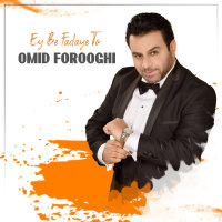 Omid Forooghi - 'Ey Be Fadaye To'