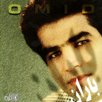 Omid - 'Ghesmat'