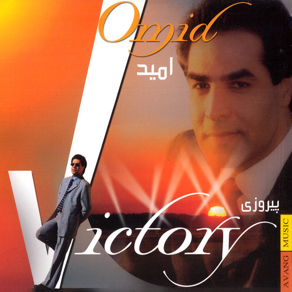 Omid - Goleh Royai Song | امید گله رویایی