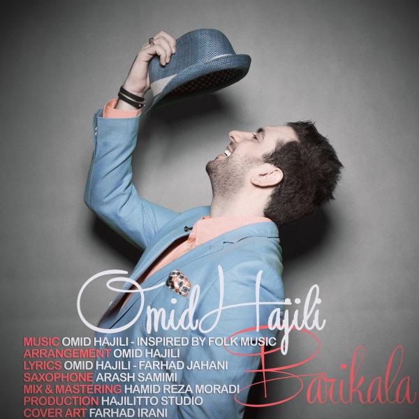 Omid Hajili - Barikala Song | امید حاجیلی باریکلا'