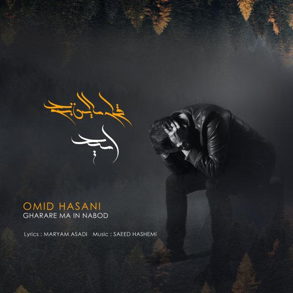 Omid Hasani - 'Gharare Ma In Nabod'