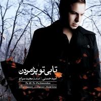 Omid Hasani - 'Ta Bi To Pazhmordan (Bikalam)'