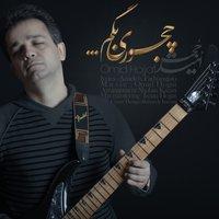 Omid Hojjat - 'Chejoori Begam'