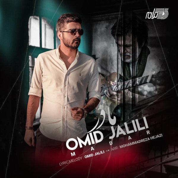 Omid Jalili - Madar Song'