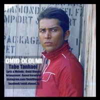 Omid Oloumi - 'Tabe Tanhaei'