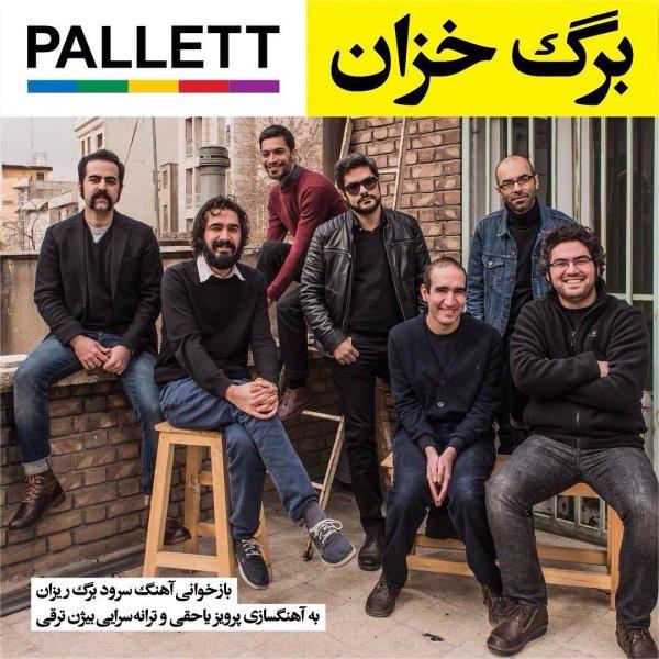Pallett - Barge Khazan Song | گروه پالت برگ خزان