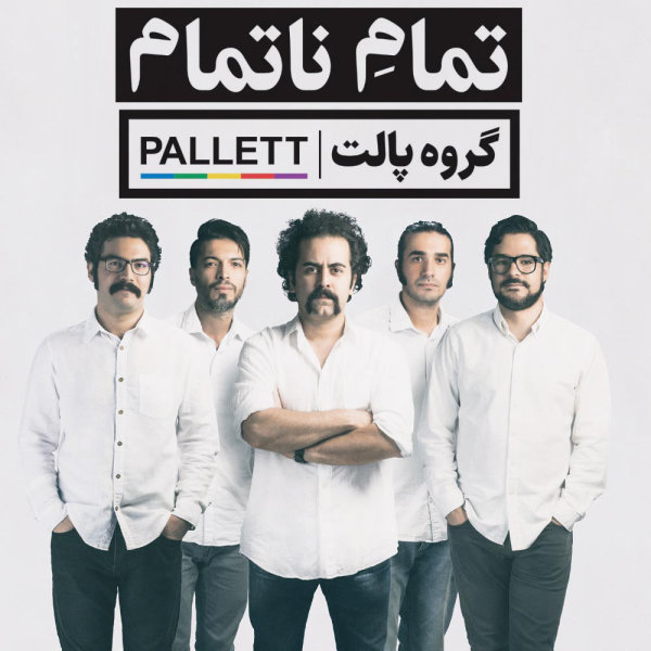 Pallett - Dandelion