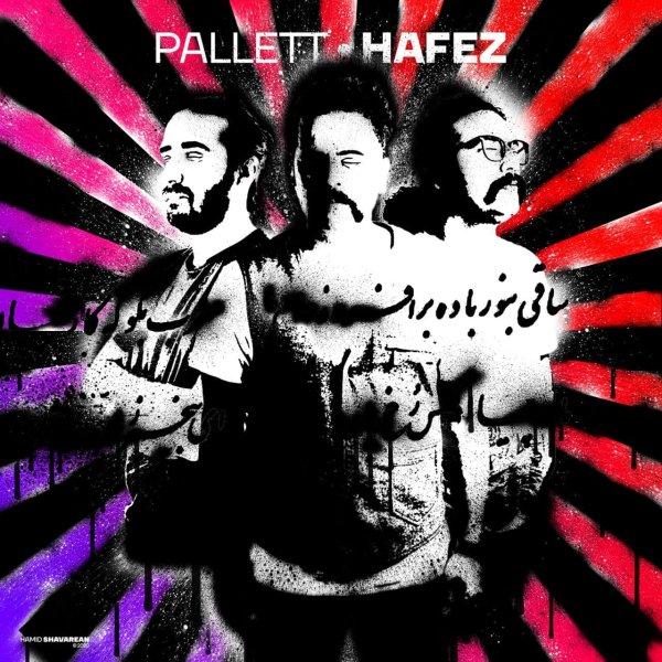 Pallett - Hafez Song | گروه پالت حافظ