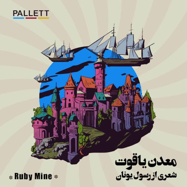 Pallett - Madaneh Yaghout