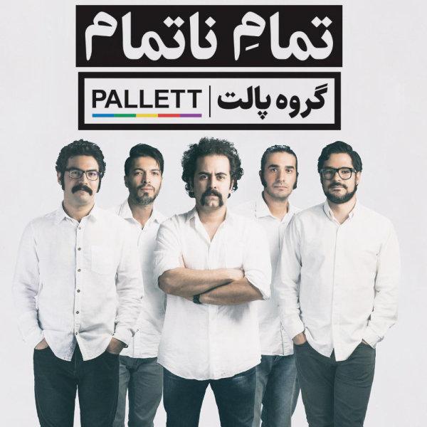 Pallett - Tamame Natamam Song | گروه پالت تمام نا تمام