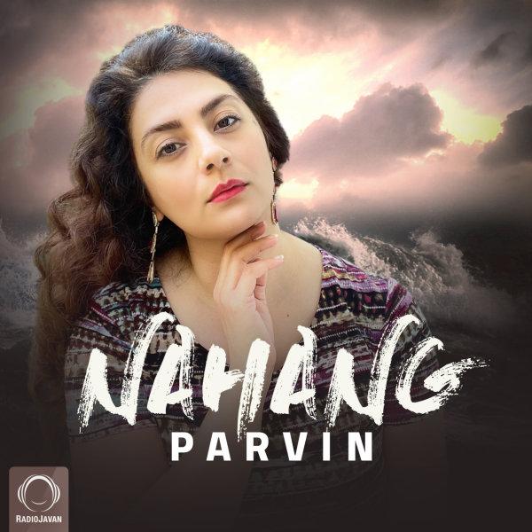 Parvin - Nahang Song | پروین نهنگ'