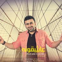 Payam Fakhri - 'Asheghooneh (Ft Ali Kashi)'