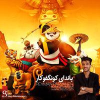 Peyman Parvaneh - 'Pandaye Kungfu Kar (Kung Fu Panda)'