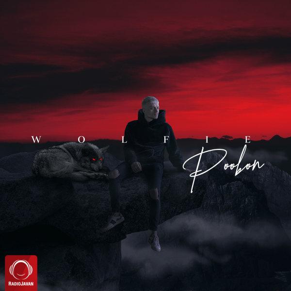 Poobon - 'Mashin'