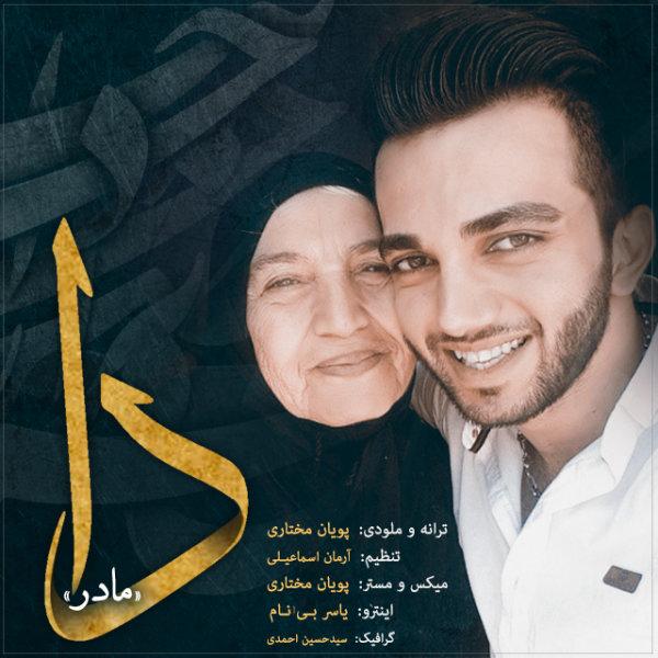 Pooyan Mokhtari - Da (Mother) Song