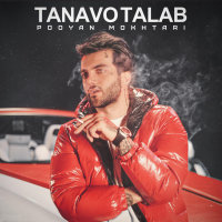 Pooyan Mokhtari - 'Tanavo Talab'
