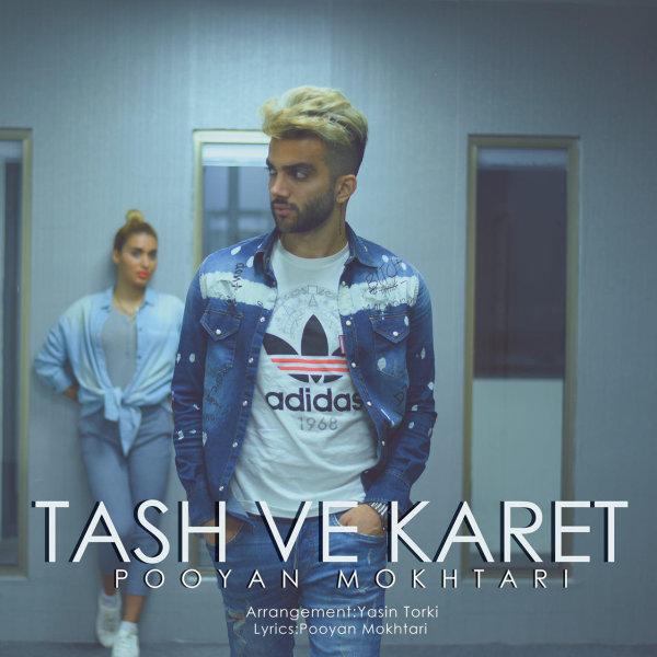 Pooyan Mokhtari - Tash Ve Karet Song