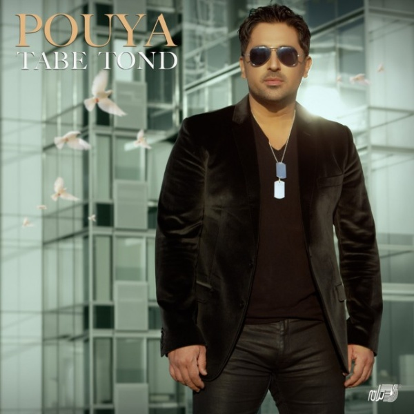 Pouya - Ba To Song | پویا با تو