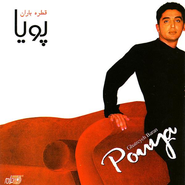 Pouya - 'Ghatreh Baaraan'
