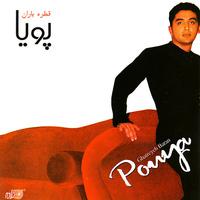 Pouya - 'Khoda Hafez'
