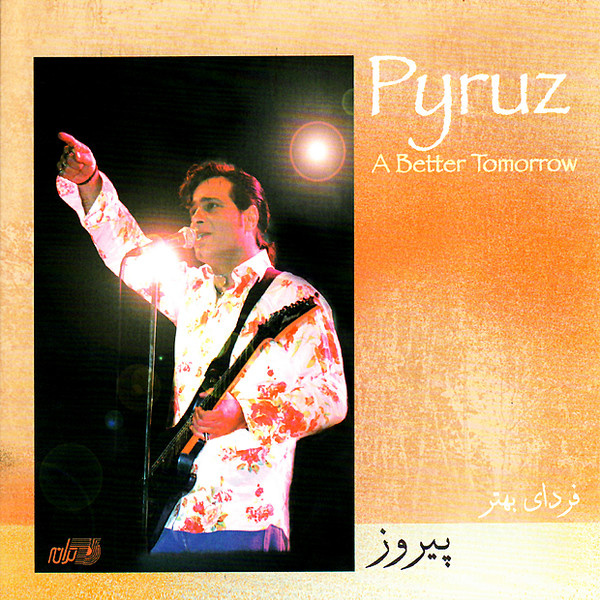 Pyruz - Atreh Alafzaar