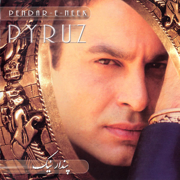 Pyruz - Kiss & Make Up